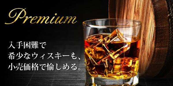 プレミアムなお酒をご用意
